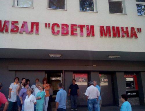 Пловдивски медици излизат на протест