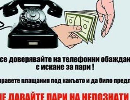 Повече телефонни измами
