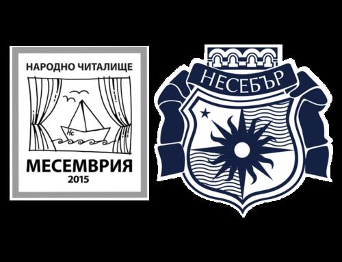 """Народно читалище """"Месемврия – 2015"""" в Несебър ще има своя база"""