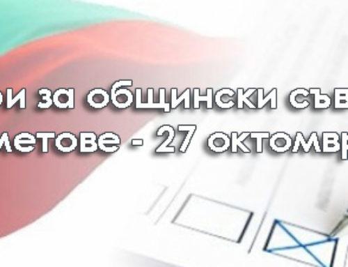 Кандудатури за кметове в област Пловдив