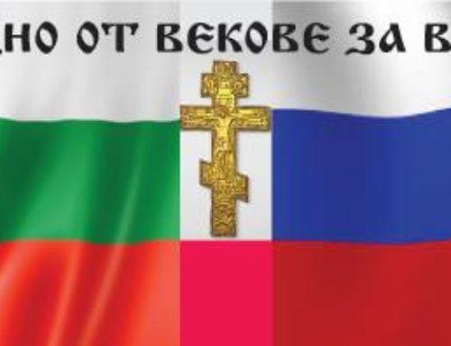 """Русофили и приятелите на Русия се събират край язовир """"Копринка"""" тази събота"""