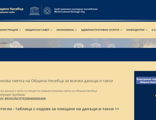 Общинският съвет на Несебър промени щатното разписание на общината