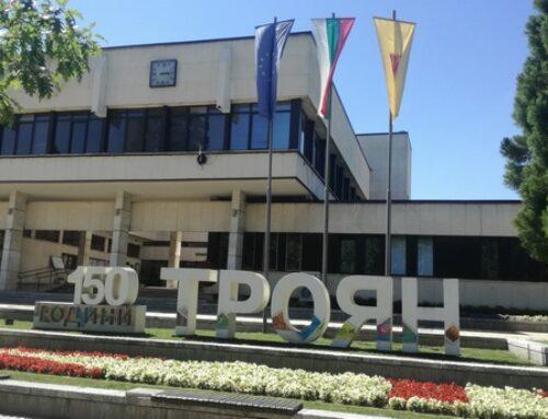 Община Троян наваксва с приходите в бюджета си