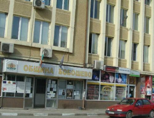 Общинският съвет в Бобошево с нов председател