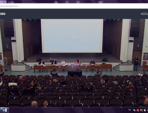 Последното за годината редовно заседание на Общински съвет – Габрово ще се проведе на 29.12.2020 г.