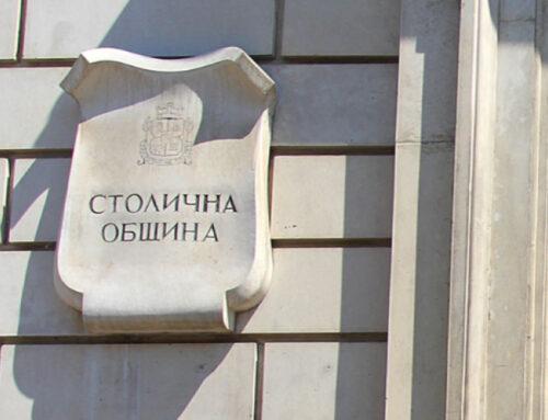 Столичният общински съвет реши да отпусне близо 922 хиляди долара за консултантска фирма