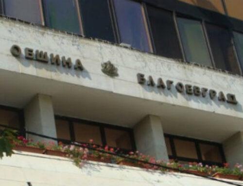 Омбудсманът на Благоевград вече 2 години работи при изтекъл мандат заради Наредба на Общинския съвет
