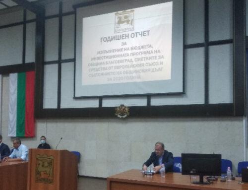 Спад в приходите за 2020 година за Община Благоевград